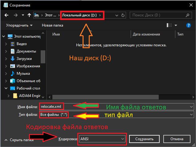 сохранение файла ответов relocation.xml
