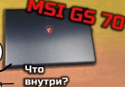 что внутри MSI GS70