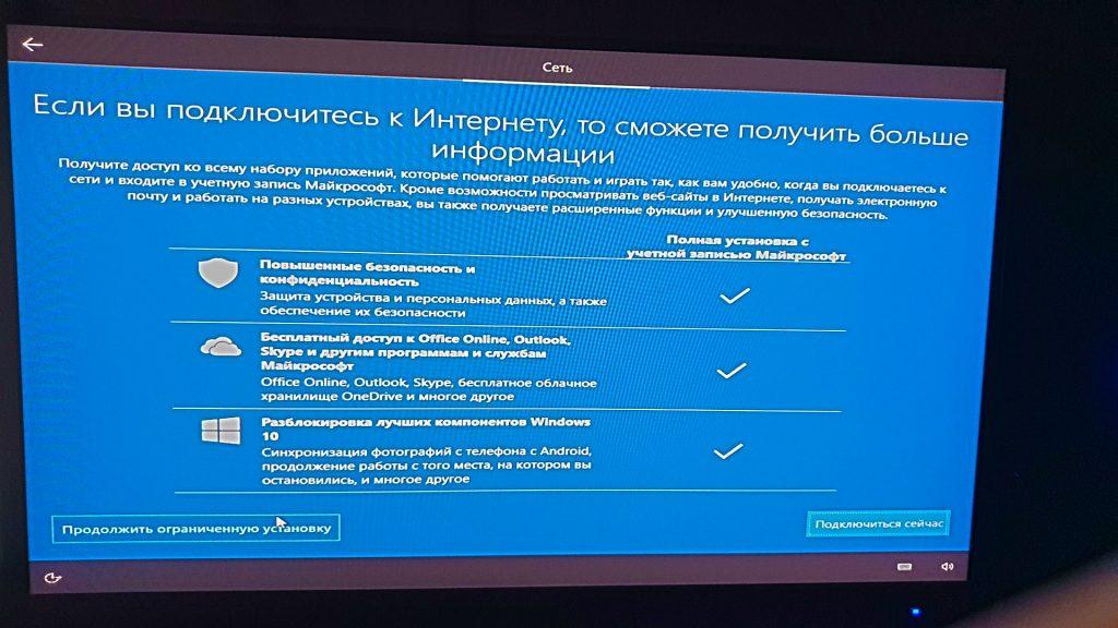Дополнительные функции создания учётной записи Microsoft