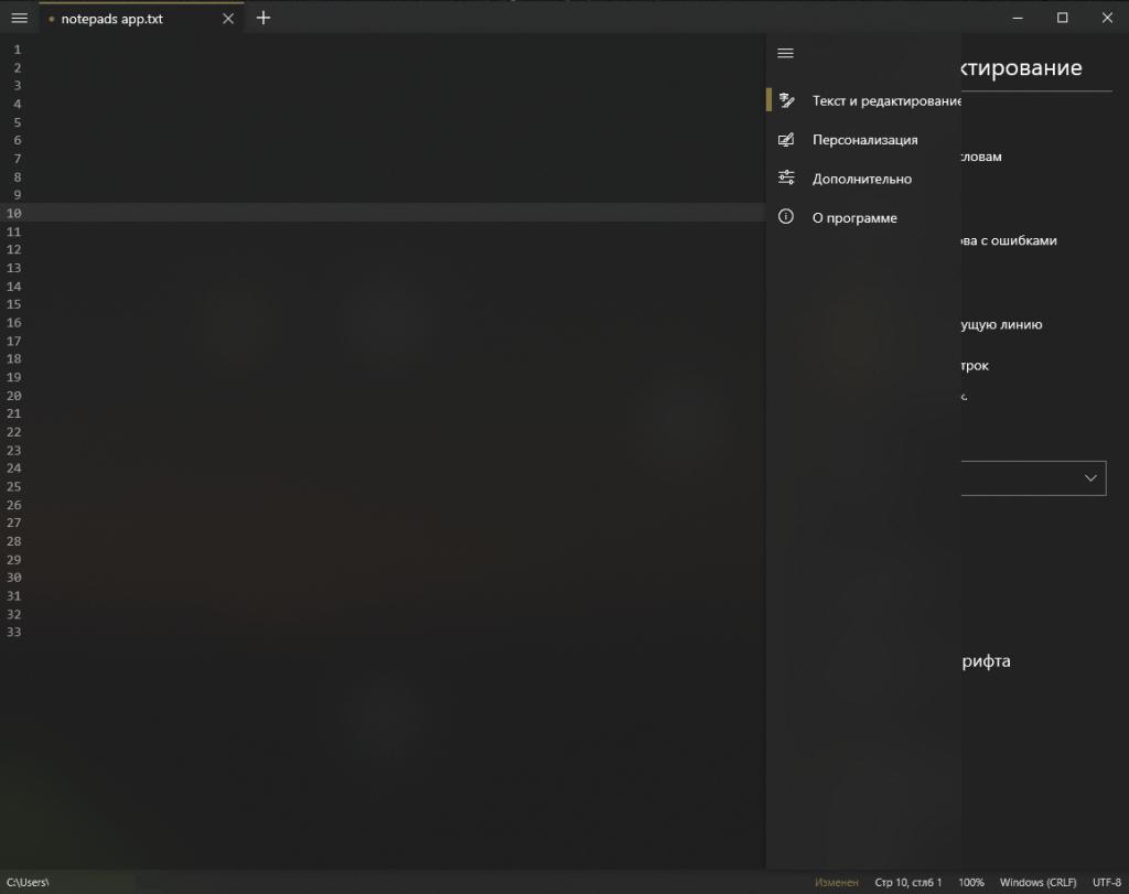 интерфейс notepads app